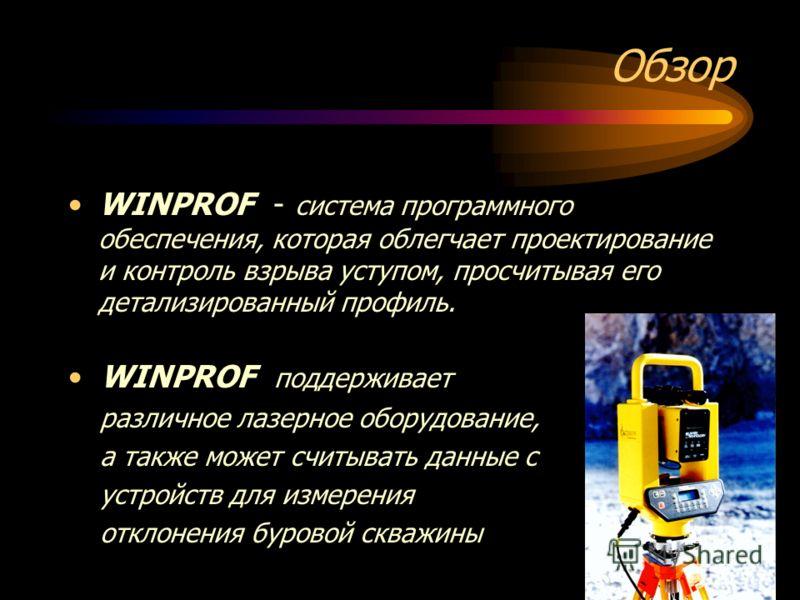 Обзор WINPROF - система программного обеспечения, которая облегчает проектирование и контроль взрыва уступом, просчитывая его детализированный профиль. WINPROF поддерживает различное лазерное оборудование, а также может считывать данные с устройств д