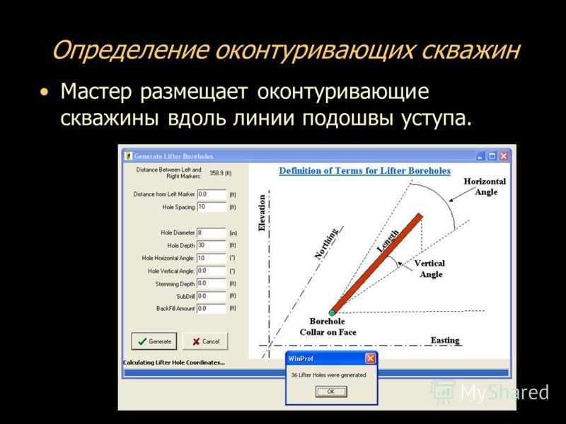 Определение оконтуривающих скважин Мастер размещает оконтуривающие скважины вдоль линии подошвы уступа.