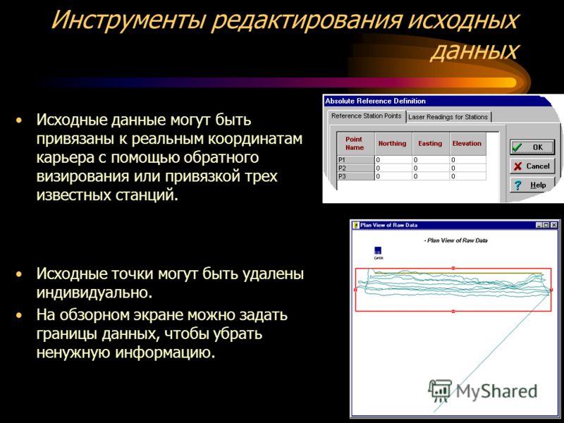 Инструменты редактирования исходных данных Исходные данные могут быть привязаны к реальным координатам карьера с помощью обратного визирования или привязкой трех известных станций. Исходные точки могут быть удалены индивидуально. На обзорном экране м