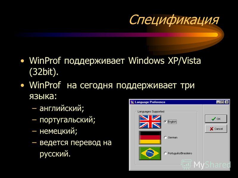 Спецификация WinProf поддерживает Windows XP/Vista (32bit). WinProf на сегодня поддерживает три языка: –английский; –португальский; –немецкий; –ведется перевод на русский.