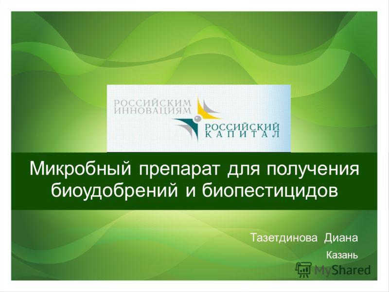 Микробный препарат для получения биоудобрений и биопестицидов Тазетдинова Диана Казань