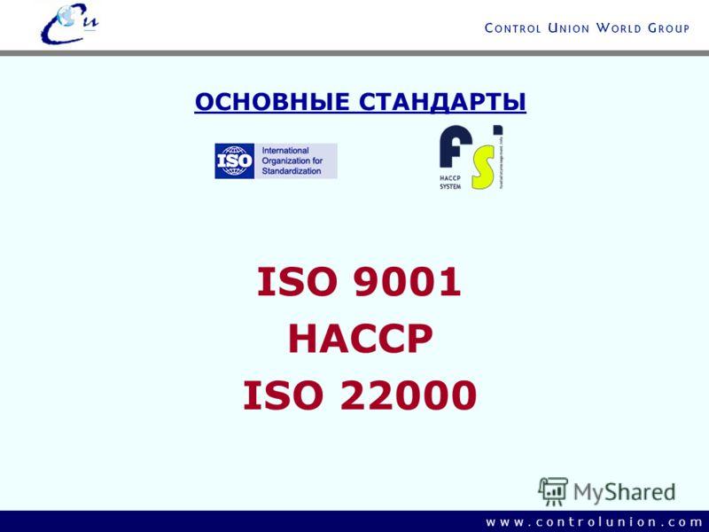 w w w. c o n t r o l u n i o n. c o m ОСНОВНЫЕ СТАНДАРТЫ ISO 9001 HACCP ISO 22000