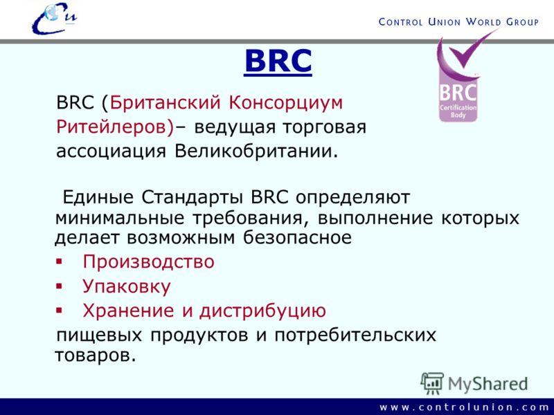 w w w. c o n t r o l u n i o n. c o m BRC BRC (Британский Консорциум Ритейлеров)– ведущая торговая ассоциация Великобритании. Единые Стандарты BRC определяют минимальные требования, выполнение которых делает возможным безопасное Производство Упаковку