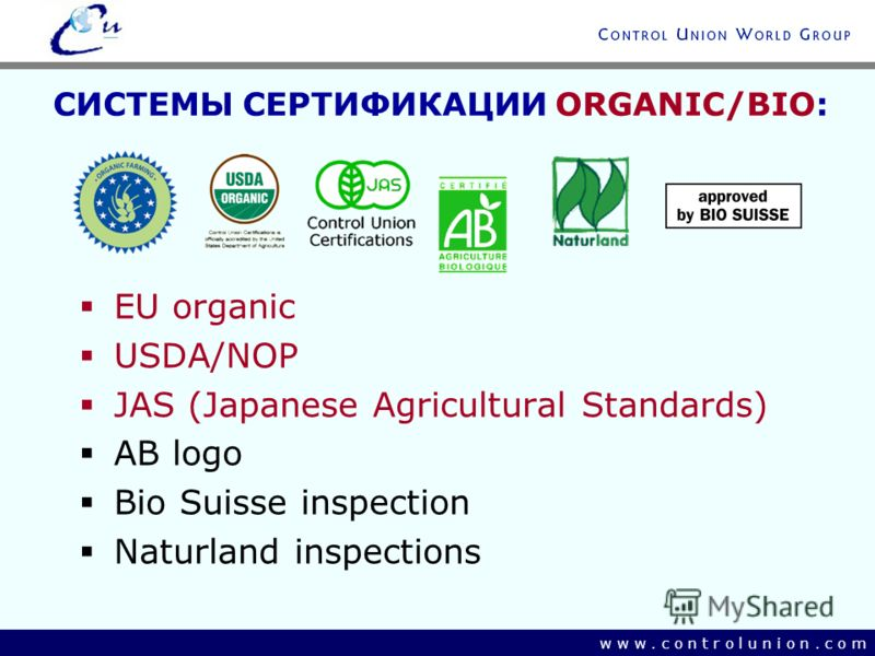 w w w. c o n t r o l u n i o n. c o m EU organic USDA/NOP JAS (Japanese Agricultural Standards) AB logo Bio Suisse inspection Naturland inspections СИСТЕМЫ СЕРТИФИКАЦИИ ORGANIC/BIO: