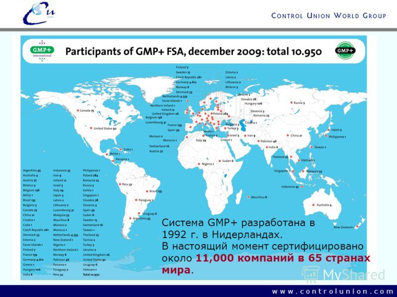 w w w. c o n t r o l u n i o n. c o m Система GMP+ разработана в 1992 г. в Нидерландах. В настоящий момент сертифицировано около 11,000 компаний в 65 странах мира.