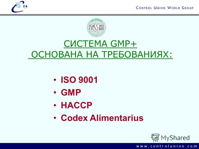w w w. c o n t r o l u n i o n. c o m ISO 9001 GMP HACCP Codex Alimentarius СИСТЕМА GMP+ ОСНОВАНА НА ТРЕБОВАНИЯХ: