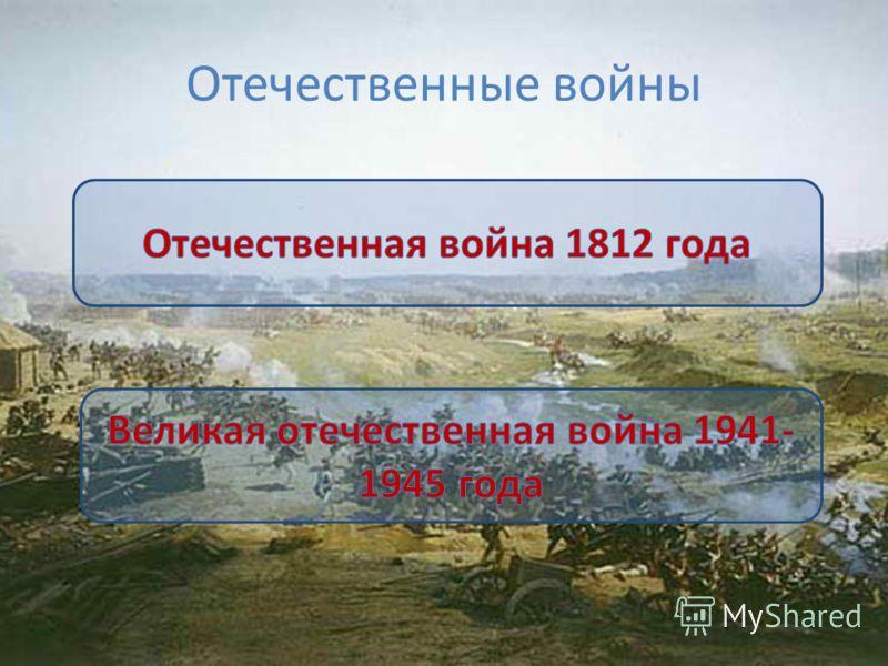 Отечественные войны