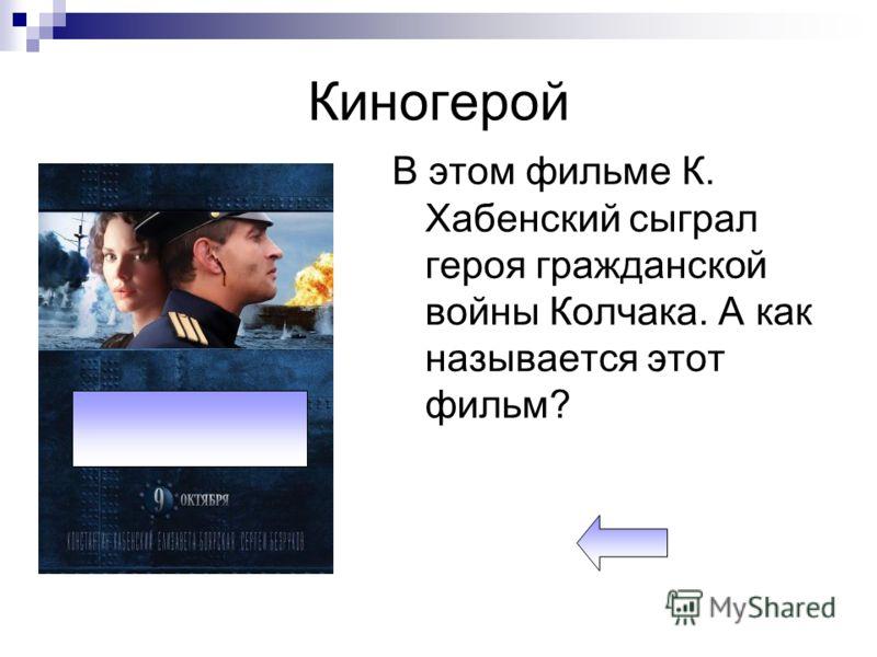 Киногерой В этом фильме К. Хабенский сыграл героя гражданской войны Колчака. А как называется этот фильм?