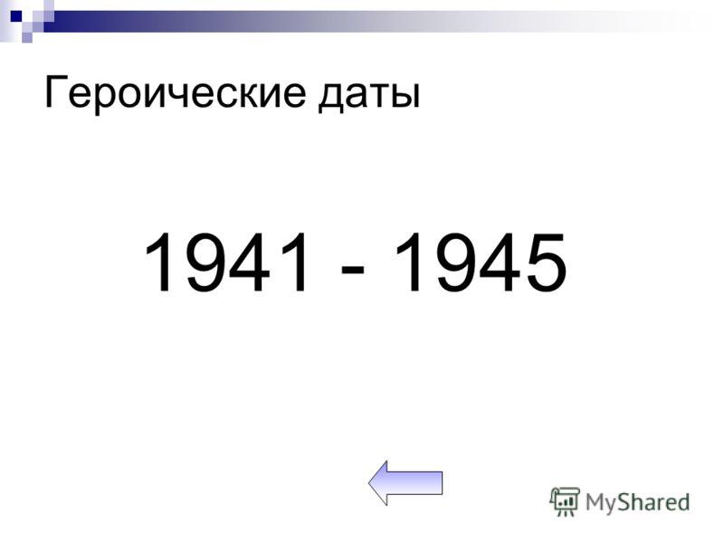 Героические даты 1941 - 1945