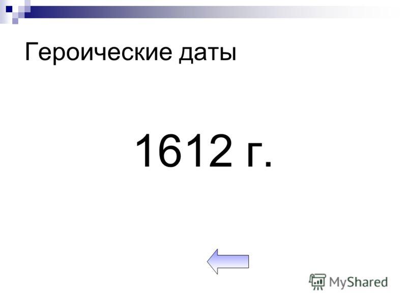 Героические даты 1612 г.