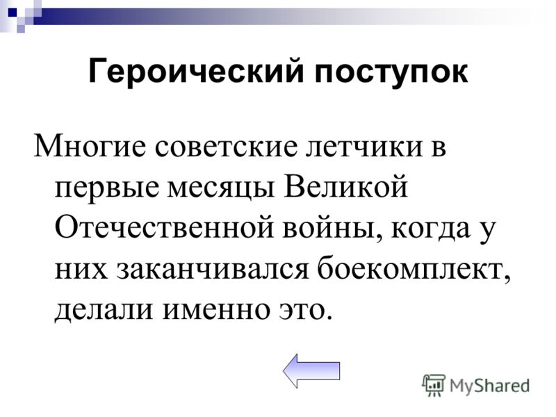 Героический поступок Многие советские летчики в первые месяцы Великой Отечественной войны, когда у них заканчивался боекомплект, делали именно это.