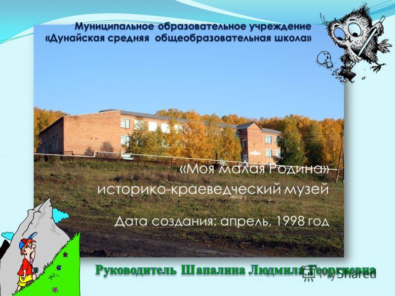 «Моя малая Родина» историко-краеведческий музей Дата создания: апрель, 1998 год