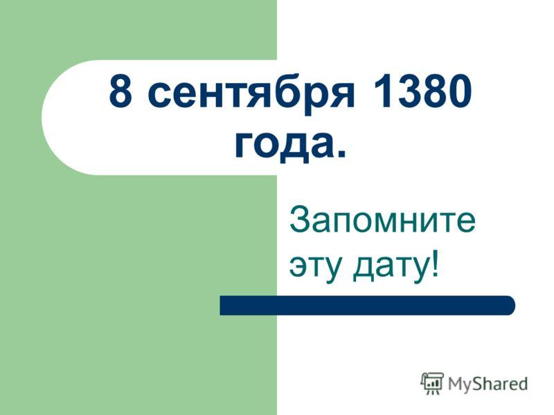 8 сентября 1380 года. Запомните эту дату!