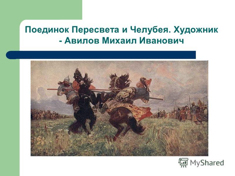 Поединок Пересвета и Челубея. Художник - Авилов Михаил Иванович