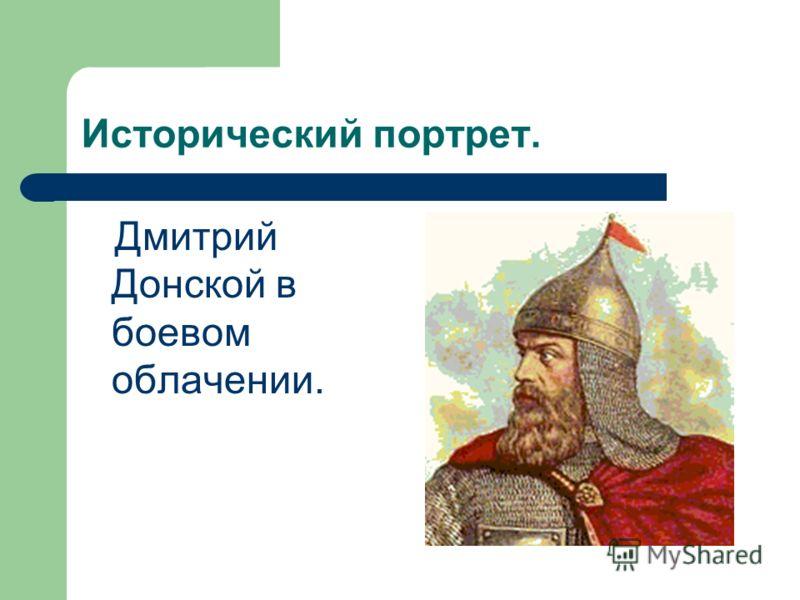 Исторический портрет. Дмитрий Донской в боевом облачении.