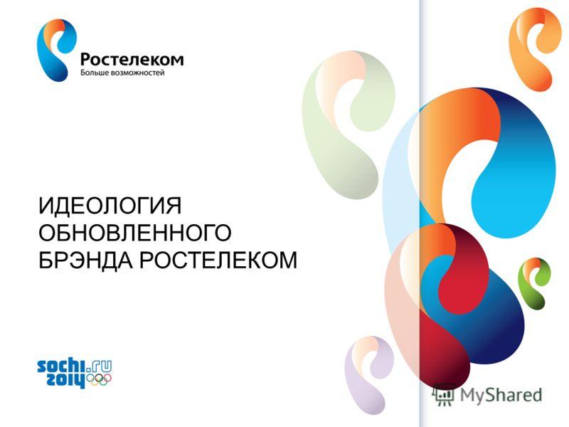 www.rt.ru ИДЕОЛОГИЯ ОБНОВЛЕННОГО БРЭНДА РОСТЕЛЕКОМ