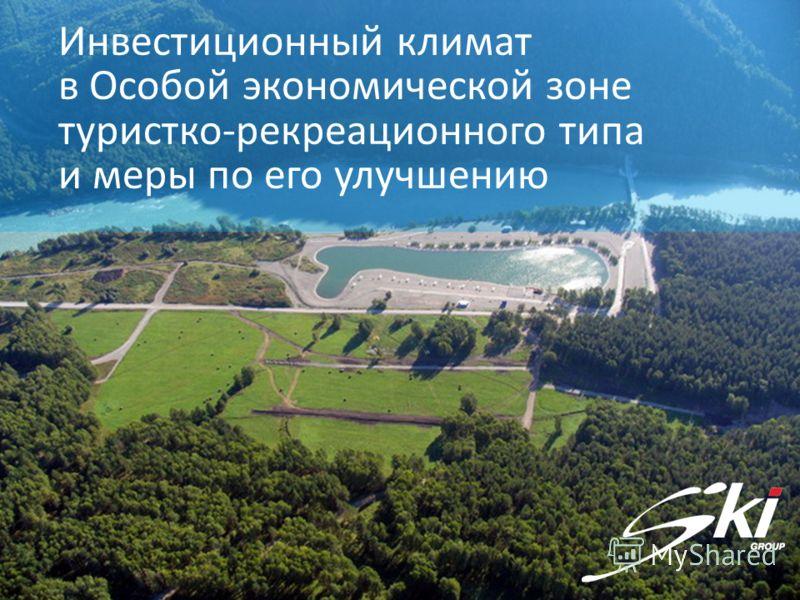 Инвестиционный климат в Особой экономической зоне туристко-рекреационного типа и меры по его улучшению