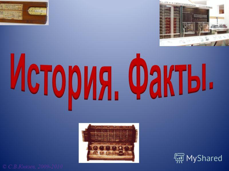 © С.В.Князев, 2009-2010
