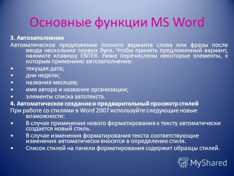 Основные функции MS Word 3. Автозаполнение Автоматическое предложение полного варианта слова или фразы после ввода нескольких первых букв. Чтобы принять предложенный вариант, нажмите клавишу ENTER. Ниже перечислены некоторые элементы, к которым приме