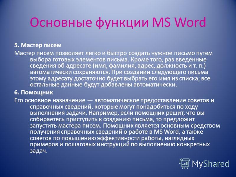 Основные функции MS Word 5. Мастер писем Мастер писем позволяет легко и быстро создать нужное письмо путем выбора готовых элементов письма. Кроме того, раз введенные сведения об адресате (имя, фамилия, адрес, должность и т. п.) автоматически сохраняю