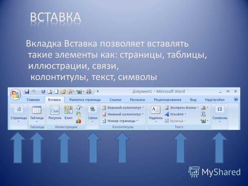 Вкладка Вставка позволяет вставлять такие элементы как: страницы, таблицы, иллюстрации, связи, колонтитулы, текст, символы