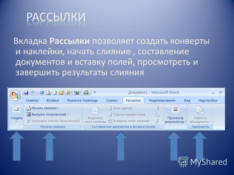 Вкладка Рассылки позволяет создать конверты и наклейки, начать слияние, составление документов и вставку полей, просмотреть и завершить результаты слияния