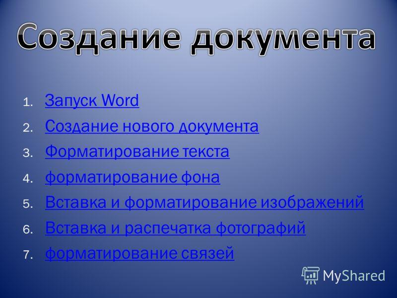 1. Запуск Word Запуск Word 2. Создание нового документа Создание нового документа 3. Форматирование текста Форматирование текста 4. форматирование фона форматирование фона 5. Вставка и форматирование изображений Вставка и форматирование изображений 6