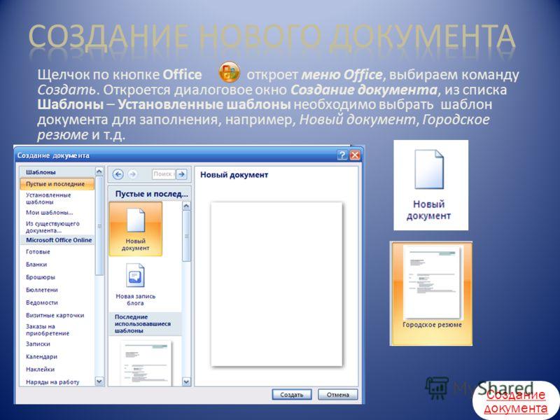 Щелчок по кнопке Office откроет меню Office, выбираем команду Создать. Откроется диалоговое окно Создание документа, из списка Шаблоны – Установленные шаблоны необходимо выбрать шаблон документа для заполнения, например, Новый документ, Городское рез