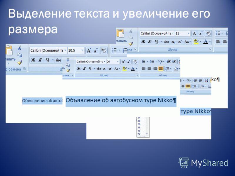 Выделение текста и увеличение его размера