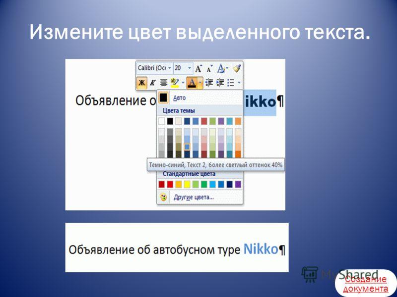 Измените цвет выделенного текста. Создание документа
