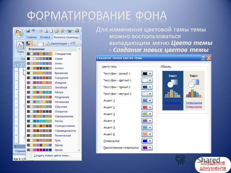 Для изменения цветовой гамы темы можно воспользоваться выпадающим меню Цвета темы - Создание новых цветов темы Создание документа