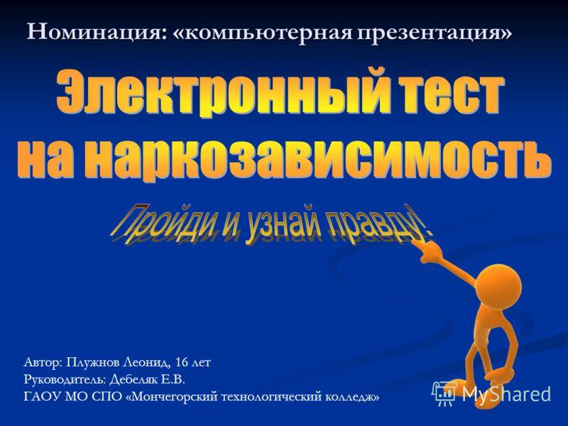 Номинация: «компьютерная презентация» Автор: Плужнов Леонид, 16 лет Руководитель: Дебеляк Е.В. ГАОУ МО СПО «Мончегорский технологический колледж»