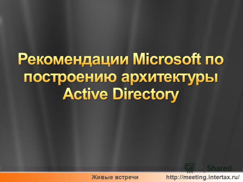 Живые встречи http://meeting.intertax.ru/