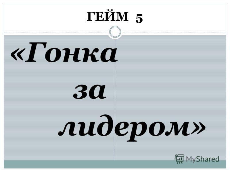 ГЕЙМ 5 «Гонка за лидером»