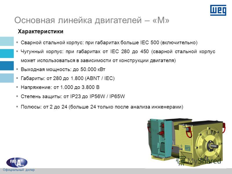 Сварной стальной корпус: при габаритах больше IEC 500 (включительно) Чугунный корпус: при габаритах от IEC 280 до 450 (сварной стальной корпус может использоваться в зависимости от конструкции двигателя) Выходная мощность: до 50.000 кВт Габариты: от