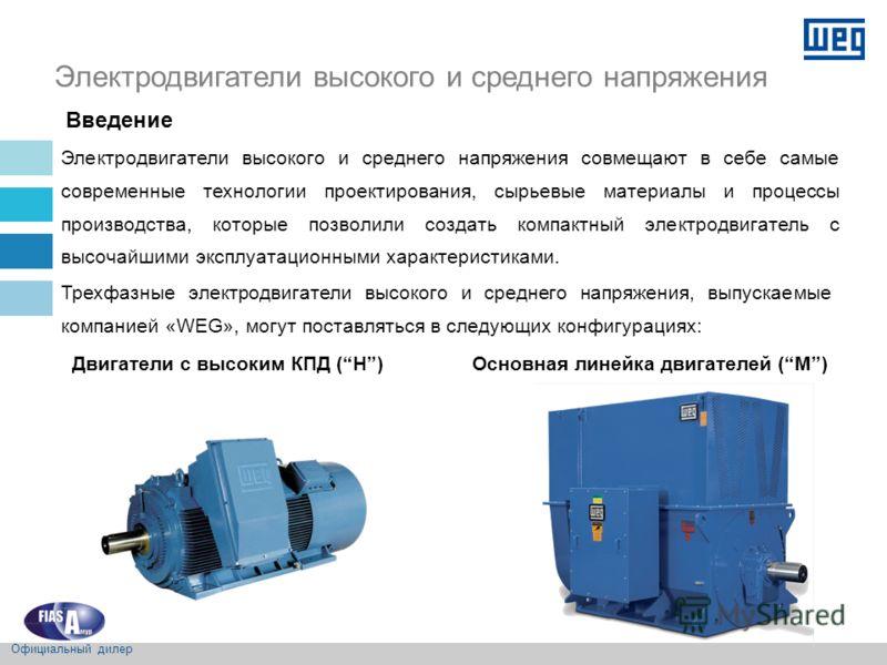 Трехфазные электродвигатели высокого и среднего напряжения, выпускаемые компанией «WEG», могут поставляться в следующих конфигурациях: Двигатели с высоким КПД (H) Основная линейка двигателей (M) Электродвигатели высокого и среднего напряжения Введени