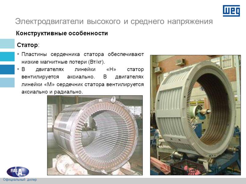 Статор: Пластины сердечника статора обеспечивают низкие магнитные потери (Вт/кг). В двигателях линейки «H» статор вентилируется аксиально. В двигателях линейки «M» сердечник статора вентилируется аксиально и радиально. Электродвигатели высокого и сре