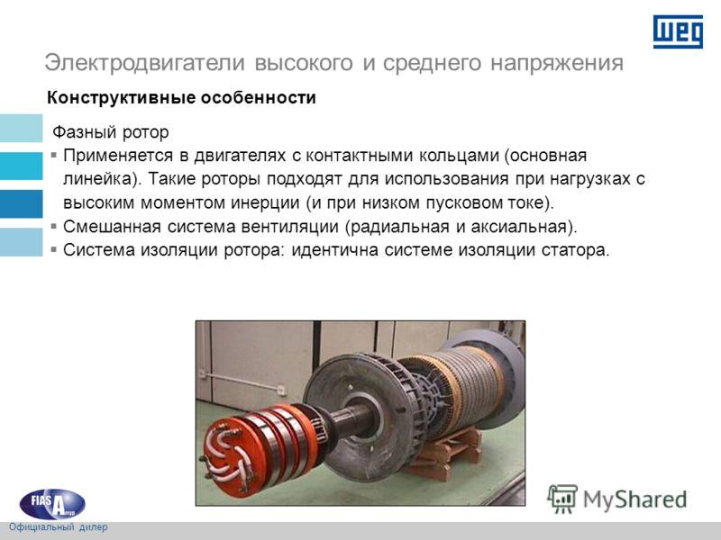 Фазный ротор Применяется в двигателях с контактными кольцами (основная линейка). Такие роторы подходят для использования при нагрузках с высоким моментом инерции (и при низком пусковом токе). Смешанная система вентиляции (радиальная и аксиальная). Си