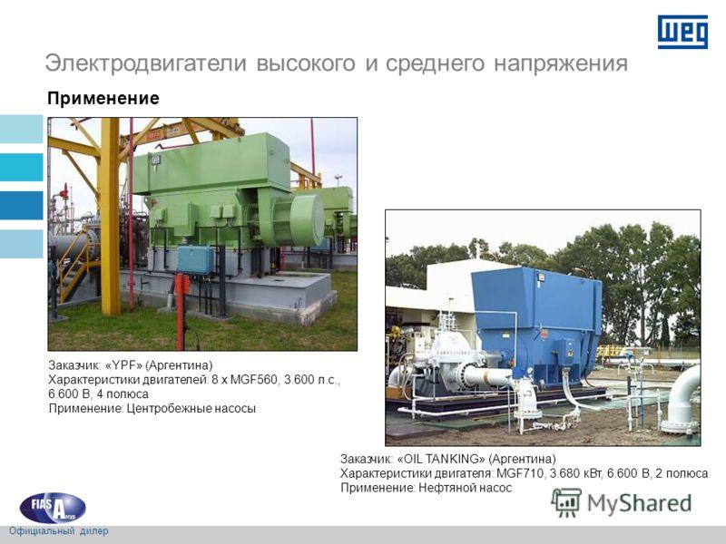 Заказчик: «OIL TANKING» (Аргентина) Характеристики двигателя: MGF710, 3.680 кВт, 6.600 В, 2 полюса Применение: Нефтяной насос Заказчик: «YPF» (Аргентина) Характеристики двигателей: 8 x MGF560, 3.600 л.с., 6.600 В, 4 полюса Применение: Центробежные на