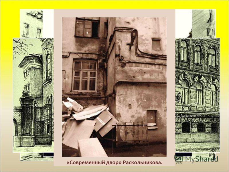 «Современный двор» Раскольникова.