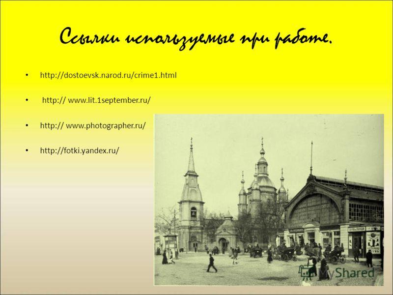 Ссылки используемые при работе. http://dostoevsk.narod.ru/crime1.html http:// www.lit.1september.ru/ http:// www.photographer.ru/ http://fotki.yandex.ru/