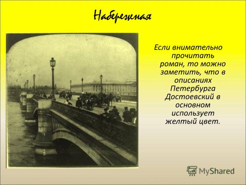 Набережная Если внимательно прочитать роман, то можно заметить, что в описаниях Петербурга Достоевский в основном использует желтый цвет.