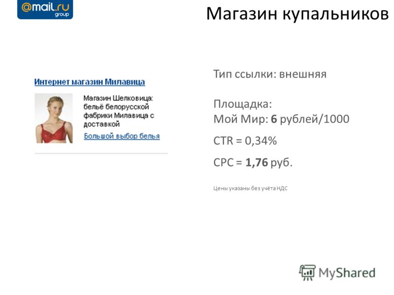 Магазин купальников Тип ссылки: внешняя Площадка: Мой Мир: 6 рублей/1000 CTR = 0,34% CPC = 1,76 руб. Цены указаны без учёта НДС