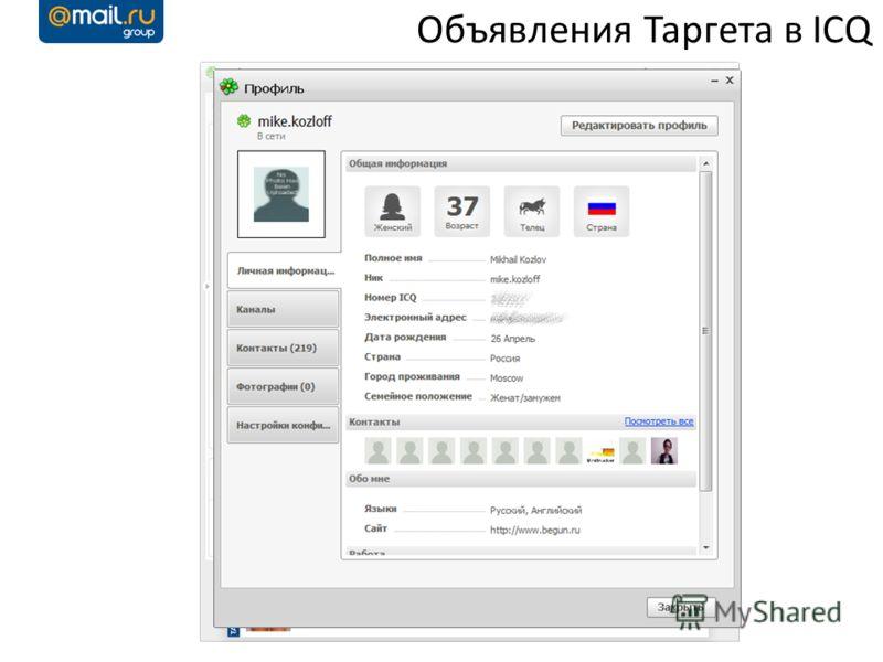 Объявления Таргета в ICQ