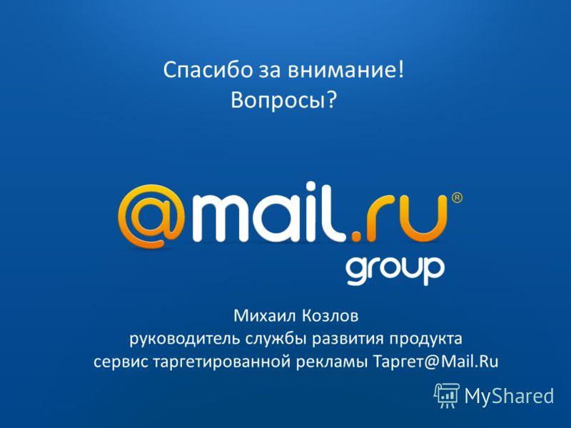 2009 2010 Михаил Козлов руководитель службы развития продукта сервис таргетированной рекламы Таргет@Mail.Ru Спасибо за внимание! Вопросы?