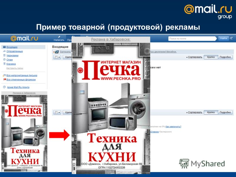 Пример товарной (продуктовой) рекламы