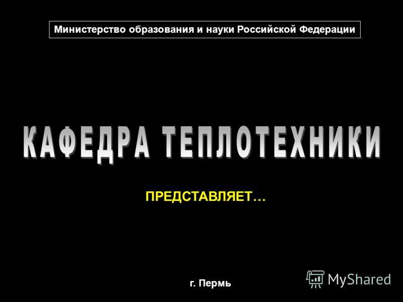 Министерство образования и науки Российской Федерации г. Пермь ПРЕДСТАВЛЯЕТ…