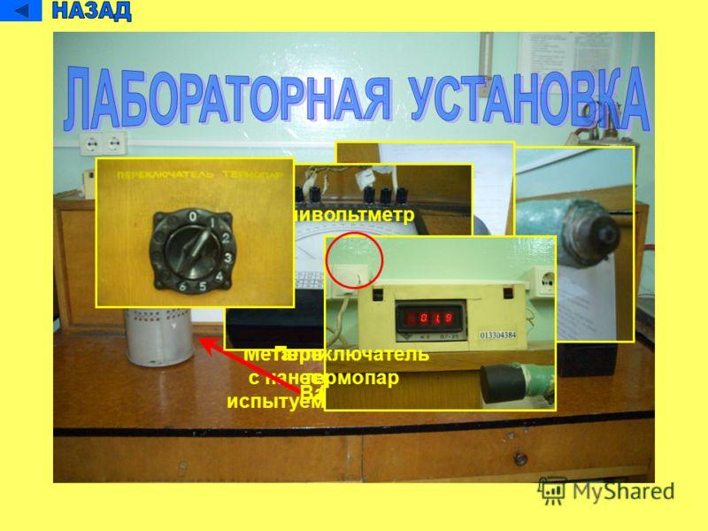 Металлическая труба с нанесенным на нее испытуемым материалом АвтотрансформаторВаттметр Милливольтметр Переключатель термопар