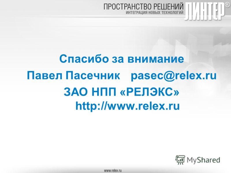 Спасибо за внимание Павел Пасечникpasec@relex.ru ЗАО НПП «РЕЛЭКС» http://www.relex.ru