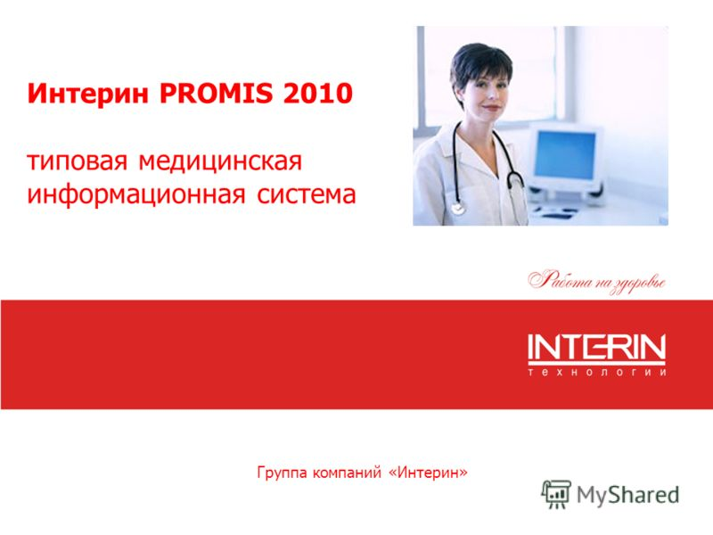 Интерин PROMIS 2010 типовая медицинская информационная система Группа компаний «Интерин»